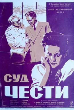 Постер фильма Суд чести (1948)