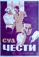 Суд чести (1948)
