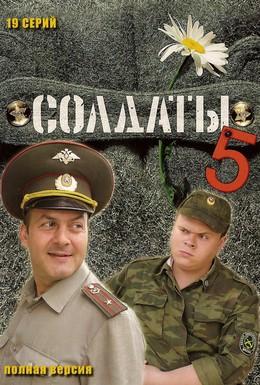 Постер фильма Солдаты 5 (2005)