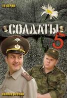 Солдаты 5 (2005)