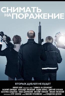 Постер фильма Снимать на поражение (2012)