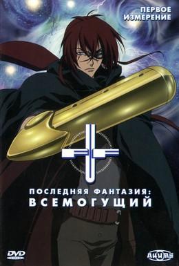 Постер фильма Последняя фантазия: Всемогущий (2001)