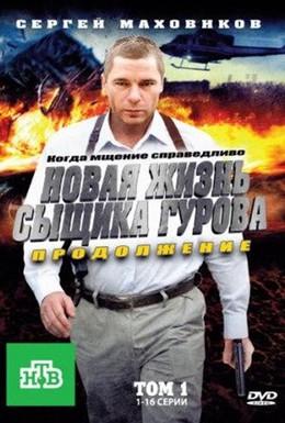 Постер фильма Новая жизнь сыщика Гурова. Продолжение (2011)