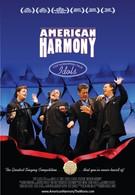 Гармония (2009)