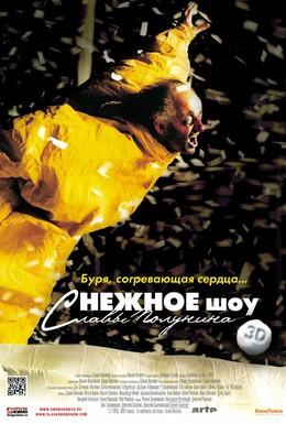 Постер фильма сНежное шоу 3D (2012)