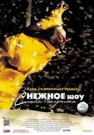 сНежное шоу 3D (2012)