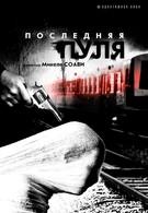Последняя пуля (2003)