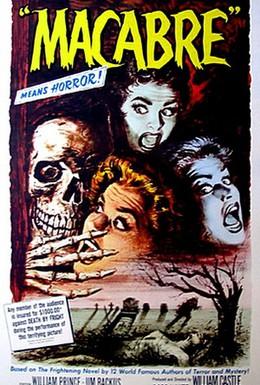 Постер фильма Мрак (1958)