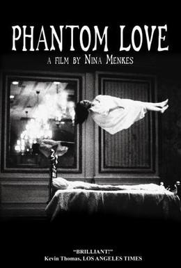 Постер фильма Фантомная любовь (2007)