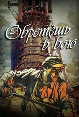 Постер фильма Обретешь в бою (1975)