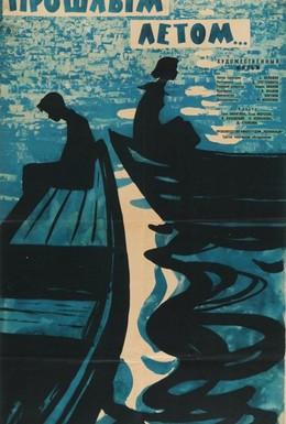 Постер фильма Прошлым летом (1962)