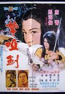 Глухонемая героиня (1971)