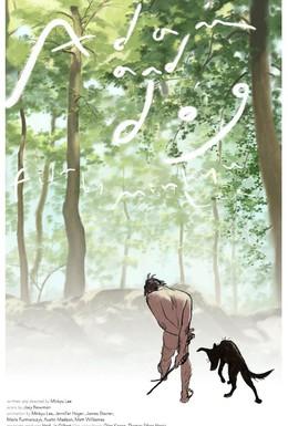 Постер фильма Адам и его собака (2011)