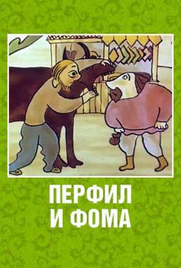 Постер фильма Перфил и Фома (1985)