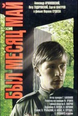 Постер фильма Был месяц май (1970)