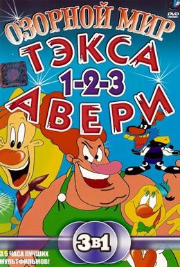 Постер фильма Озорной мир Тэкса Авери (1997)