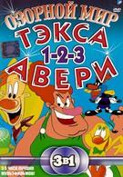 Озорной мир Тэкса Авери (1997)