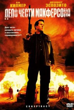 Постер фильма Дело чести Макферсона (2008)