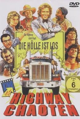 Постер фильма Думай по-крупному (1989)