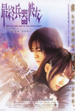 Постер фильма Моя девушка – совершенное оружие (2005)