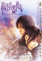 Моя девушка – совершенное оружие (2005)