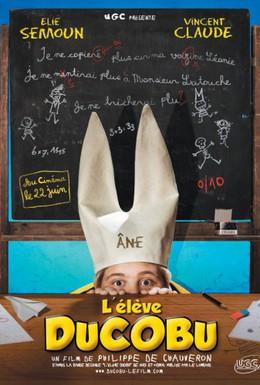 Постер фильма Ученик Дюкобю (2011)
