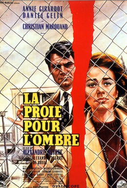 Постер фильма Добыча для тени (1961)