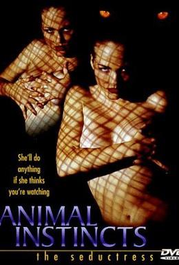 Постер фильма Животные инстинкты 3 (1996)