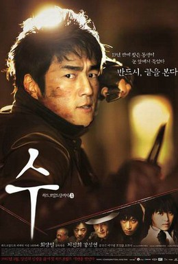 Постер фильма Су (2007)
