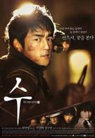 Су (2007)