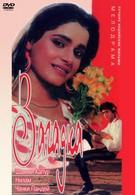 Загадка (1992)