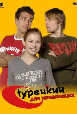 Постер фильма Турецкий для начинающих (2006)