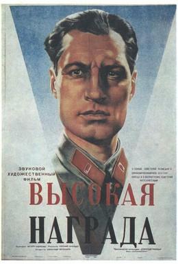 Постер фильма Высокая награда (1939)