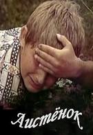 Аистенок (1980)