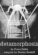 Метаморфозы (1987)