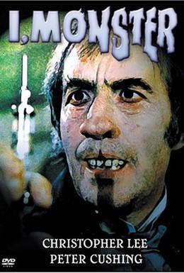 Постер фильма Я монстр (1971)