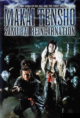 Постер фильма Воскрешение из ада (1981)