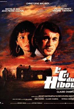Постер фильма Крик совы (1987)