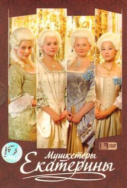 Постер фильма Мушкетёры Екатерины (2007)