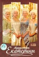 Мушкетёры Екатерины (2007)