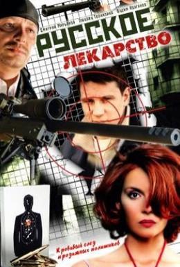 Постер фильма Русское лекарство (2004)