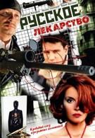 Русское лекарство (2004)