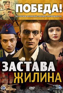 Постер фильма Застава Жилина (2008)