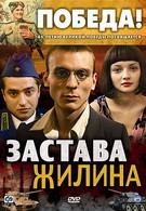 Застава Жилина (2008)