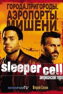 Постер фильма Узнай врага (2005)