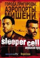 Узнай врага (2005)