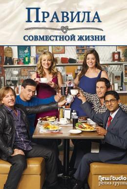 Постер фильма Правила совместной жизни (2008)