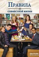 Правила совместной жизни (2008)