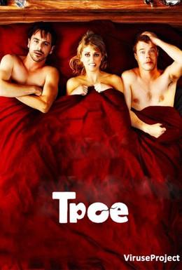 Постер фильма Трое (2011)