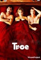 Трое (2011)